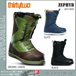 スノーボード ブーツ 靴 17-18 THIRTYTWO【サーティーツー】ZEPHYR|move