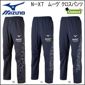 クロストレーニングウェア 上下セット MIZUNO(ミズノ) NXT ムーヴクロスパンツ|move