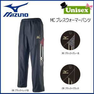 ブレスサーモ ミズノ MIZUNO MC ブレスウォーマーパンツ スポーツウェア move