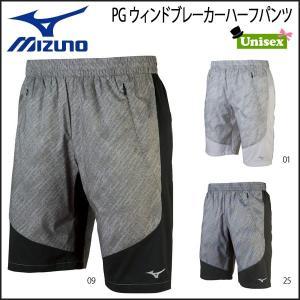 メンズ トレーニング ウインドブレーカーパンツ MIZUNO(ミズノ) PGウィンドブレーカーハーフパンツ|move