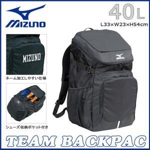バックパック ミズノ MIZUNO チームバックパック 40L サッカー|move