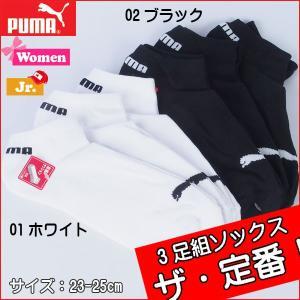 お買い得 プーマ PUMA 3足組ソックス レディース ジュニアサイズ(23-25) くるぶし下|move
