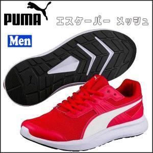 メンズ ランニングシューズ プーマ PUMA エスケーパー メッシュ ランニングシューズ|move