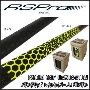 RSPRO PADDLE GRIP HEXATRACTION パドルグリップ レイルセイバープロ SUPパドル|move