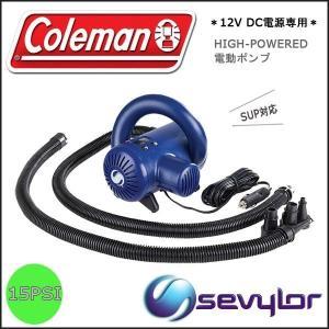 sevylor(セビラー) 12V 15PSI ウォーターポンプ AIR SUP 対応ハイパワー電動ポンプ DC電源専用(シガー) コールマン coleman(model:2000021940)|move