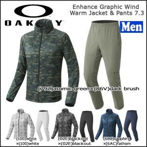 スポーツウェア トレーニングウェア メンズ 上下セット オークリー OAKLEY ENHANCE グラフィック ウインドウォームジャケット&パンツ 7.3|move