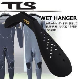 TOOLS(ツールス)TLS WET HANGER ウエットハンガー 細いハンガーもウェットハンガーへ変身|move