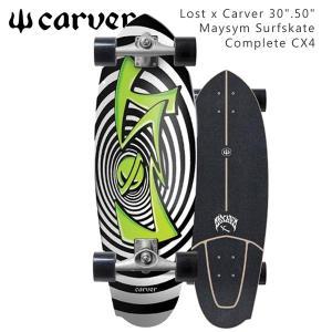 サーフスケート CARVER カーバー 30.5 MAYSYM LOST CX4 ロスト メイヘム 日本正規品 あすつく|move