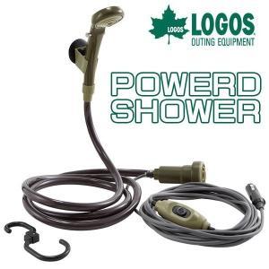 LOGOS(ロゴス) POWERD SHOWER YD パワードシャワー シガーソケット用 パワフル水圧|move