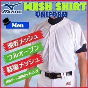 野球 MIZUNO【ミズノ】一般用練習ユニフォーム メッシュシャツ   【sps_bb】【bb-50】 12JC8F68|move