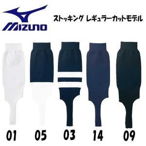 野球 MIZUNO ミズノ ストッキング レギュラーカットモデル|move