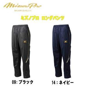 野球 MIZUNO ミズノ ミズノプロ ロングパンツ ミズプロ|move