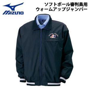 野球 MIZUNO ミズノ 日本ソフトボール協会推奨品 フルZIPジャケット 裏地付き JSAマーク入り -ネイビー-|move