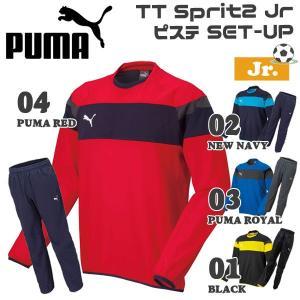 ジュニア ピステ 上下セット プーマ PUMA TTSPIRIT2 Jr ピステトップ サッカー ウェア あすつく|move