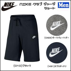 スポーツカジュアル メンズ ハーフパンツ ナイキ NIKE クラブ ジャージ ショート スポーツMIX|move