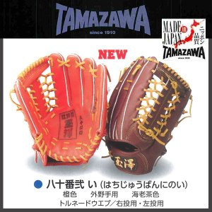 野球 TAMAZAWA【タマザワ】一般軟式グラブ 漢字 玉澤 二代目カンタマ外野手用|move