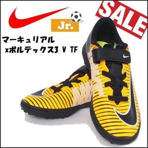 サッカー トレーニングシューズ ジュニア ナイキ NIKE JR マーキュリアルXボルテックス3 V TF|move