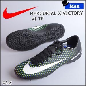 サッカートレーニングシューズ ナイキ マーキュリアル × ビクトリー VI TF|move