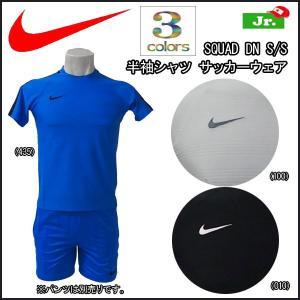 プラクティスシャツ ジュニア ナイキ NIKE ジュニア SQUAD DN S/S トップ 半袖シャツ サッカーウェア|move