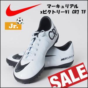 サッカー トレーニングシューズ ナイキ NIKE JRマーキュリアルXビクトリーVI CR7 TF|move