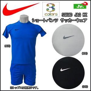 プラクティスパンツ ジュニア ナイキ NIKE ジュニア SQUAD JAQ KZ ショートパンツ サッカーウェア|move