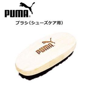 PUMA プーマ ブラシ シューズケア用品|move