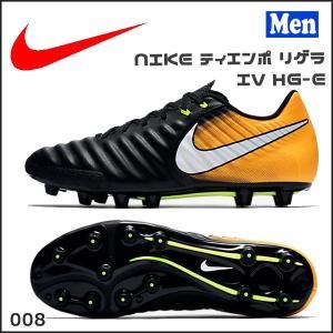 サッカー スパイク ナイキ NIKE ティエンポ リゲラ IV HG-E|move