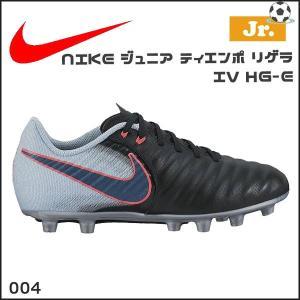 サッカー スパイク ジュニア ナイキ NIKE ジュニア ティエンポ リゲラ IV HG-E|move