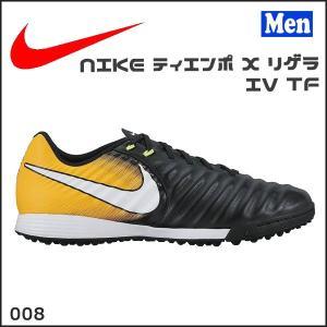 サッカー トレーニングシューズ ナイキ NIKE ティエンポ X リゲラ IV TF|move