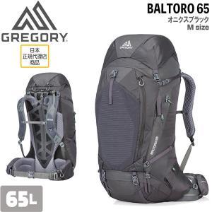 ポイント増量中!グレゴリー バックパック GREGORY(グレゴリー) バルトロ65 オニクスブラック  BALTORO 65 Mサイズ ONYX BLACK(tp15)|move