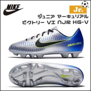 ジュニア サッカースパイク NIKE(ナイキ) ジュニア マーキュリアル ビクトリー VI NJR HG-V move
