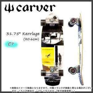 ラスト 1品のみ 正規品 CARVER(カーバー) 31.75 Kerrlage (ケリラージ) C7仕様 ジョシュ・カーシグネチャー サーフスケート surf-sk last_sf move