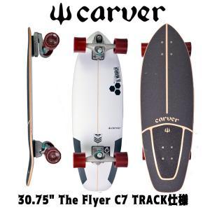 正規品 CARVER(カーバー) 30.75 アルメリック THE FLYER(フライヤー) C7 TRACK仕様 SURF SKATE サーフスケート|move