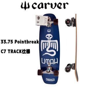 ラスト 1品のみ 正規品 CARVER(カーバー) 33.75 Pointbreak(ポイントブレイク) C7 TRACK仕様 SURF SKATE サーフスケート last_sf|move