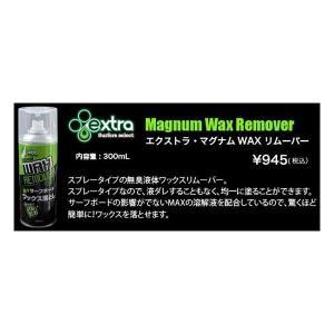 サーフィン リペア ワックス剥がし エクストラ EXTRA MAGNAM WAX REMOVER マグナムワックスリムーバー|move