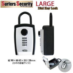 サーフィン セキュリティーボックス SURFERS SECURIT LARGE スマートキー対応 電子キー対応 サーファーズ セキュリティー ダイヤルキーロック|move