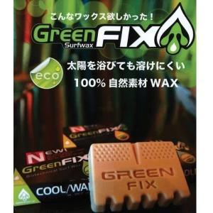 サーフィン 便利グッズ グリーンフィックス GREENFIX エコ グリーンワックス Green Fix Wax 溶けないエコワックス|move