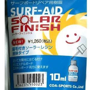 SURF−AID SOLAR FINISH 刷毛付き サーフエイド ソーラーレジン|move