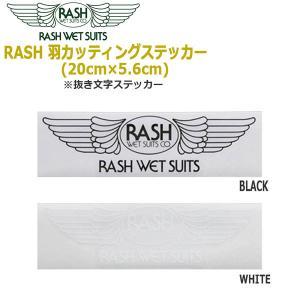 サーフィン ブランド RASH ラッシュ RASH ハネ小(20cm)カッティングステッカー ラッシュ 羽小抜き文字|move