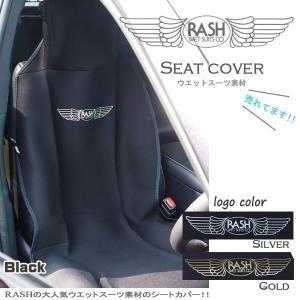 サーフィン 便利グッズ ラッシュ RASH 車用シートカバー ウェット素材 ウエットで移動 着替えにも…。|move