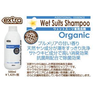 サーフィン ウエットシャンプー エクストラ EXTRA WET SHAMPOO エコな天然植物成分使用 大容量500ml move