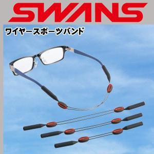 スワンズ SWANS ワイヤースポーツバンド スワンズ|move