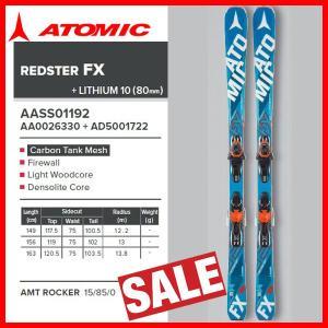 スキー スキー板 ビンディング セット ATOMIC アトミック REDSTER FX EZY2 & E LITHIUM 10|move