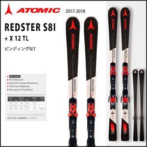 スキー 板 17-18 ATOMIC アトミック REDSTER S8i +X 12 TL Black/White