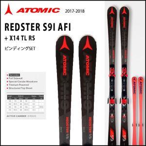 スキー 板 17-18 ATOMIC アトミック REDSTER S9i AFI + X14 TL RS move