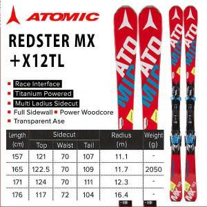 スキー板 ビンディングセット ATOMIC REDSTER MX+X12TL move