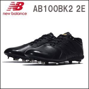 野球 シューズ スパイク 埋め込み金具 ウレタンソール ニューバランス New Balance AB100BK2 ブラック 2E|move