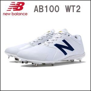 野球 シューズ スパイク 埋め込み金具 ウレタンソール ニューバランス New Balance AB100WT2 ホワイト/ネイビー 2E|move