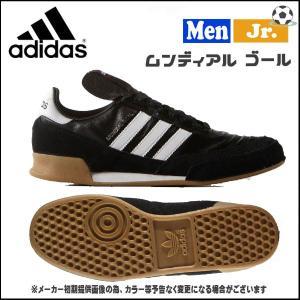 フットサルシューズ アディダス adidas ムンディアル ゴール move