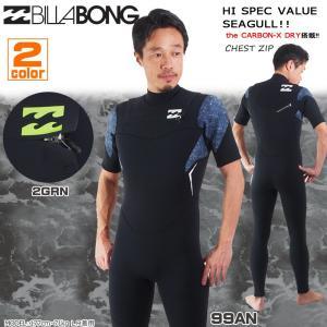 17 BILLABONG(ビラボン) メンズ チェストジップ シーガル 3/2mm Carbon X DRY + Athlete Jr2 ハイスペック LTD Edition 半袖長ズボン ジャージ 17ss-wet move